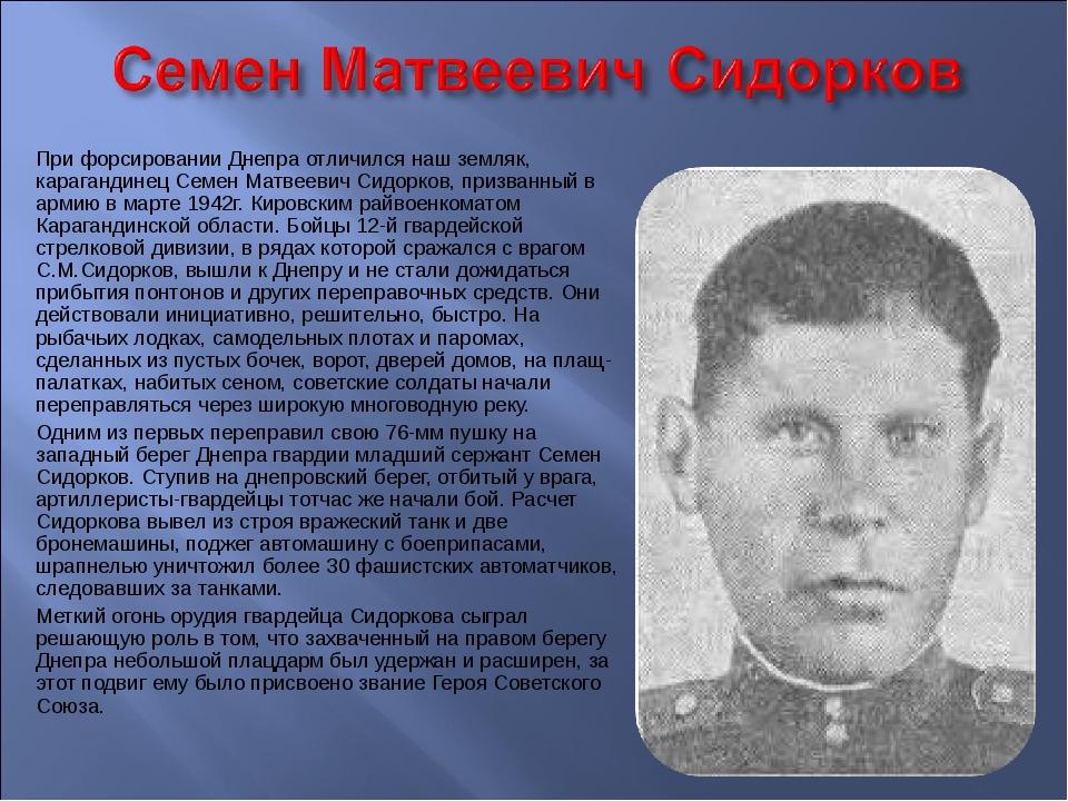 При форсировании Днепра отличился наш земляк, карагандинец Семен Матвеевич Си...