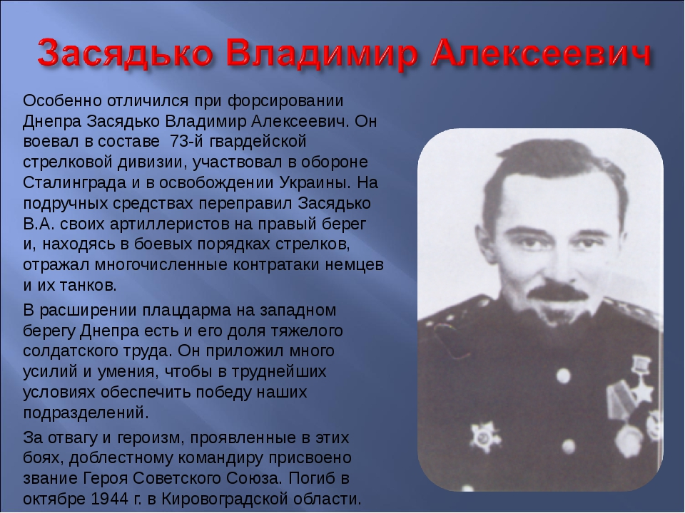 Особенно отличился при форсировании Днепра Засядько Владимир Алексеевич. Он в...