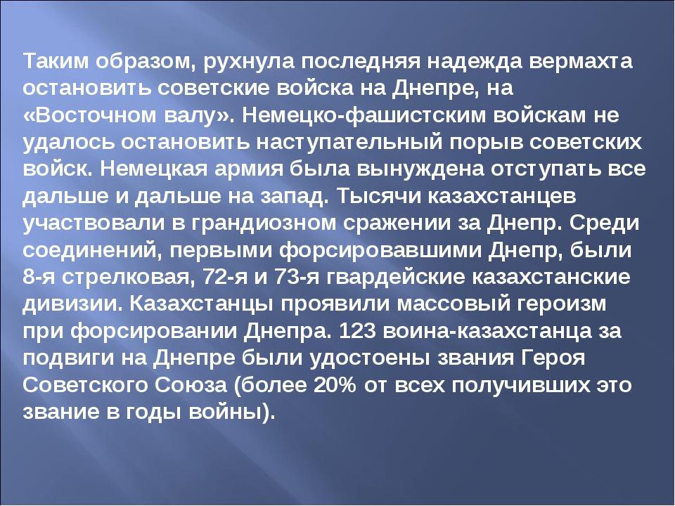Таким образом, рухнула последняя надежда вермахта остановить советские войска...