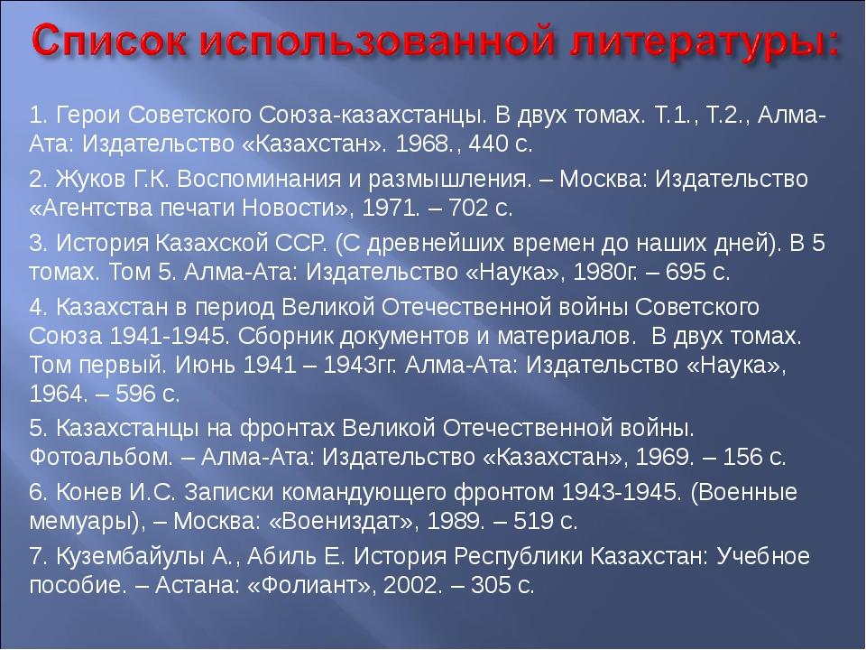 1. Герои Советского Союза-казахстанцы. В двух томах. Т.1., Т.2., Алма-Ата: Из...