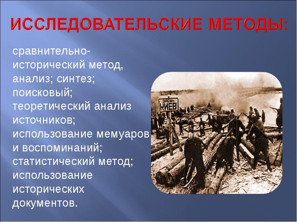 сравнительно-исторический метод, анализ; синтез; поисковый; теоретический ана...