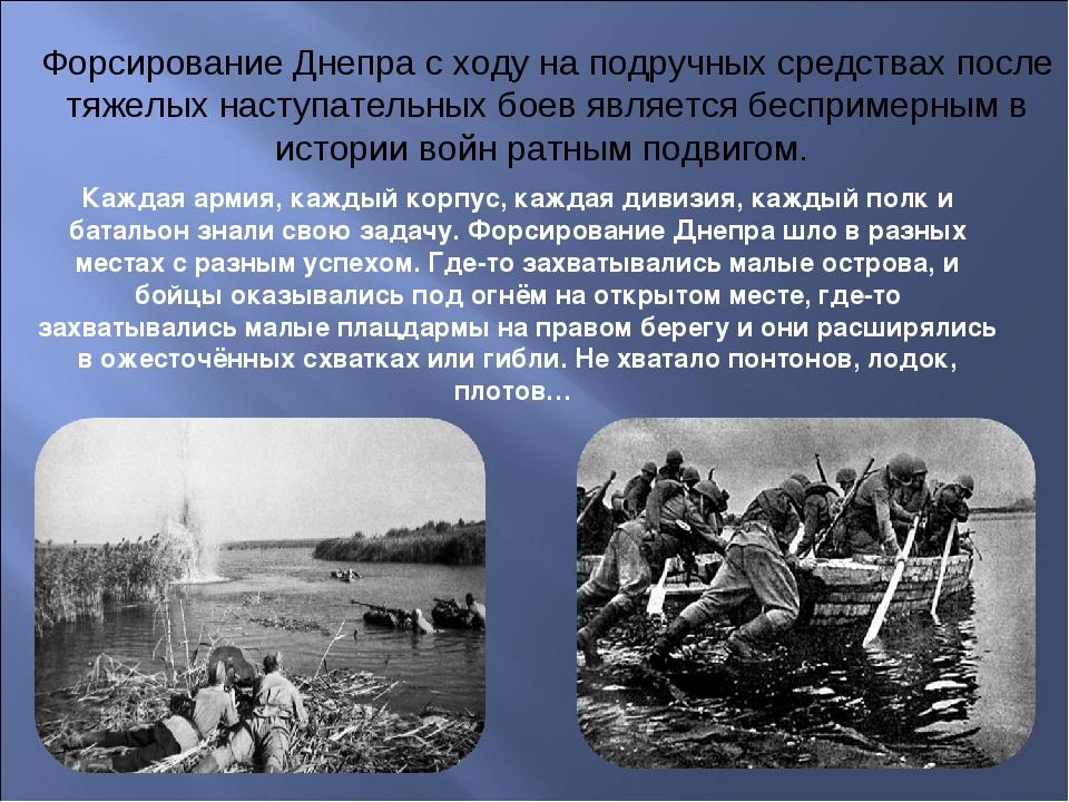 Форсирование Днепра с ходу на подручных средствах после тяжелых наступательны...