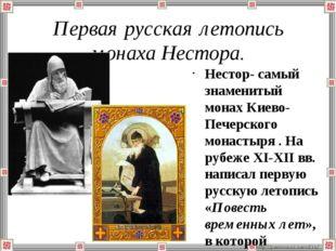 Первая русская летопись монаха Нестора. Нестор- самый знаменитый монах Киево-