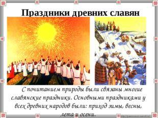 С почитанием природы были связаны многие славянские праздники. Основными пра