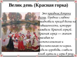 Велик день (Красная горка) Это праздник встречи Весны. Древние славяне празд