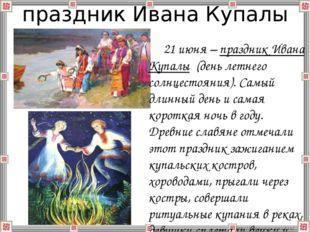 праздник Ивана Купалы 21 июня – праздник Ивана Купалы (день летнего солнцест