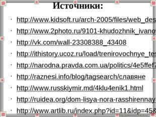 Источники: http://www.kidsoft.ru/arch-2005/files/web_design/wd_24/bit.htm htt