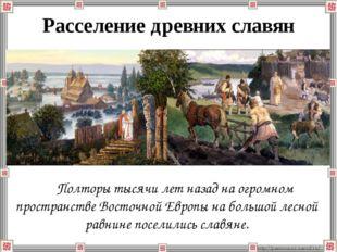 Расселение древних славян Полторы тысячи лет назад на огромном пространстве