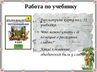 Работа по учебнику Рассмотрите карту на с. 35 учебника. Что можно узнать с её
