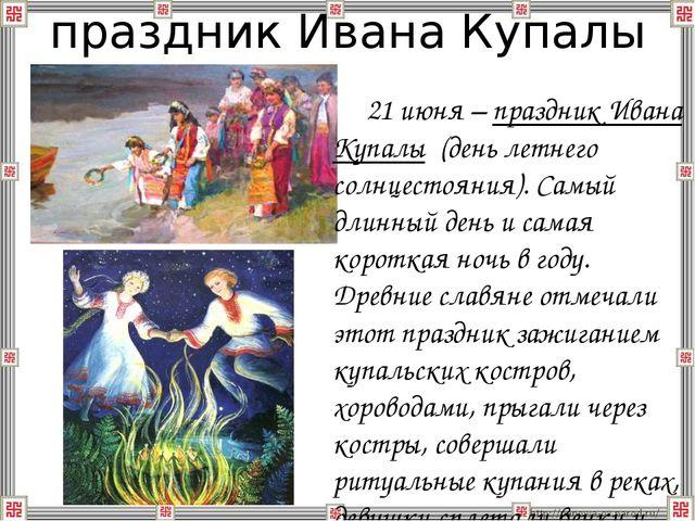 праздник Ивана Купалы 21 июня – праздник Ивана Купалы (день летнего солнцест...