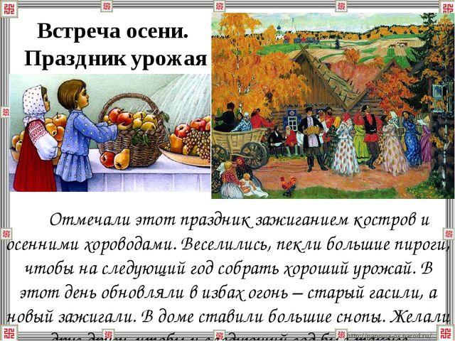 Встреча осени. Праздник урожая Отмечали этот праздник зажиганием костров и о...