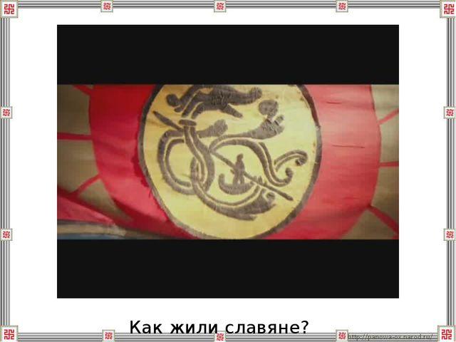 Как жили славяне?