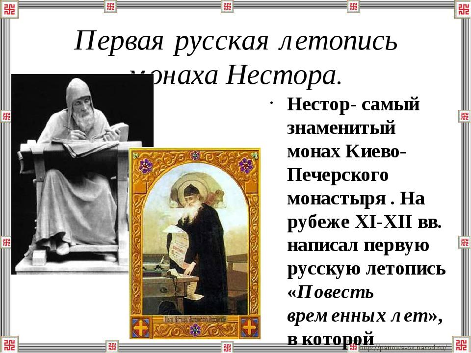 Первая русская летопись монаха Нестора. Нестор- самый знаменитый монах Киево-...