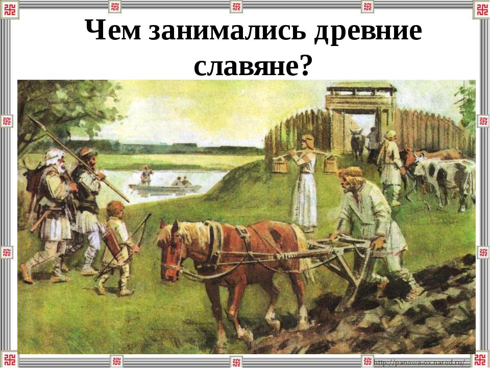 Чем занимались древние славяне?