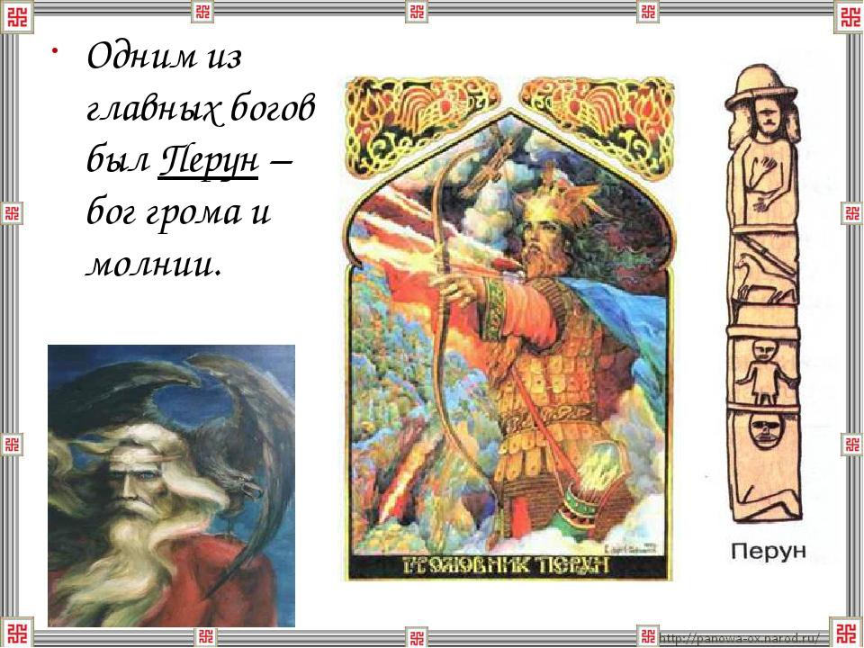 Одним из главных богов был Перун – бог грома и молнии.