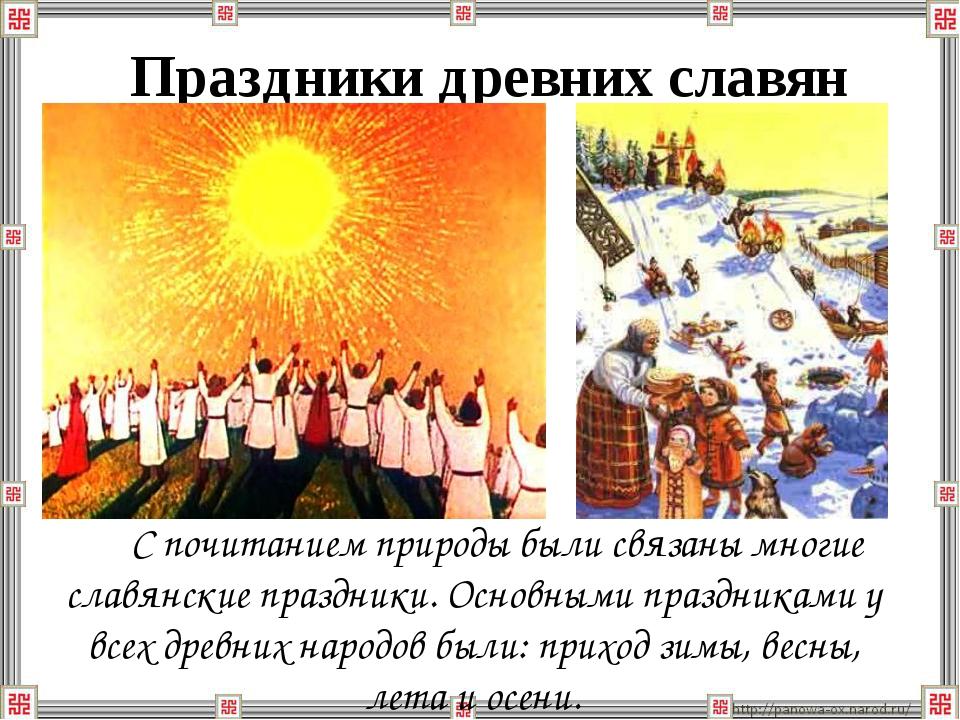 С почитанием природы были связаны многие славянские праздники. Основными пра...