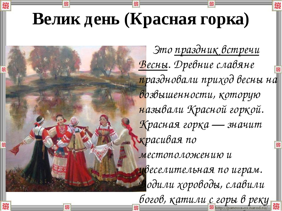 Велик день (Красная горка) Это праздник встречи Весны. Древние славяне празд...