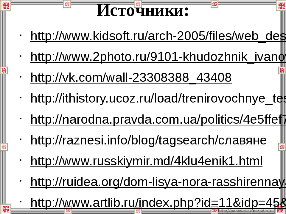 Источники: http://www.kidsoft.ru/arch-2005/files/web_design/wd_24/bit.htm htt...
