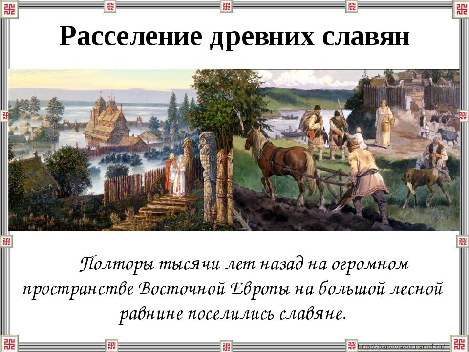 Расселение древних славян Полторы тысячи лет назад на огромном пространстве...