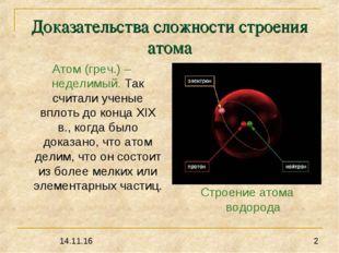 Доказательства сложности строения атома Атом (греч.) – неделимый. Так считали