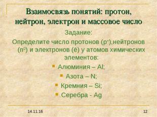 Взаимосвязь понятий: протон, нейтрон, электрон и массовое число Задание: Опре