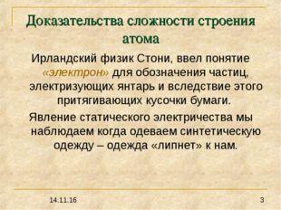 Доказательства сложности строения атома Ирландский физик Стони, ввел понятие