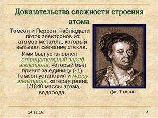 Доказательства сложности строения атома Томсон и Перрен, наблюдали поток элек