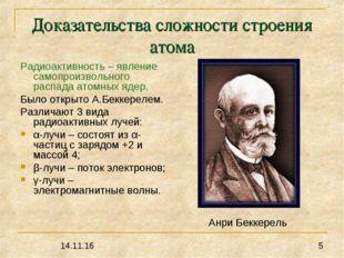 Доказательства сложности строения атома Радиоактивность – явление самопроизво