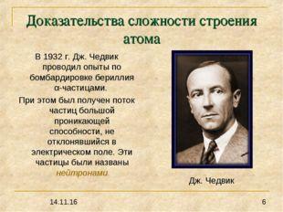 Доказательства сложности строения атома В 1932 г. Дж. Чедвик проводил опыты п