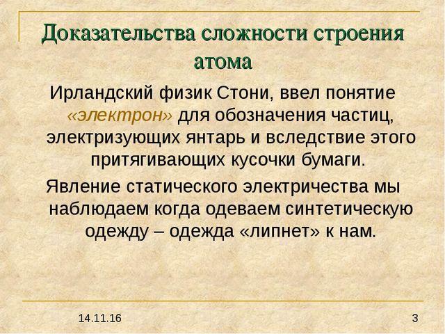 Доказательства сложности строения атома Ирландский физик Стони, ввел понятие...