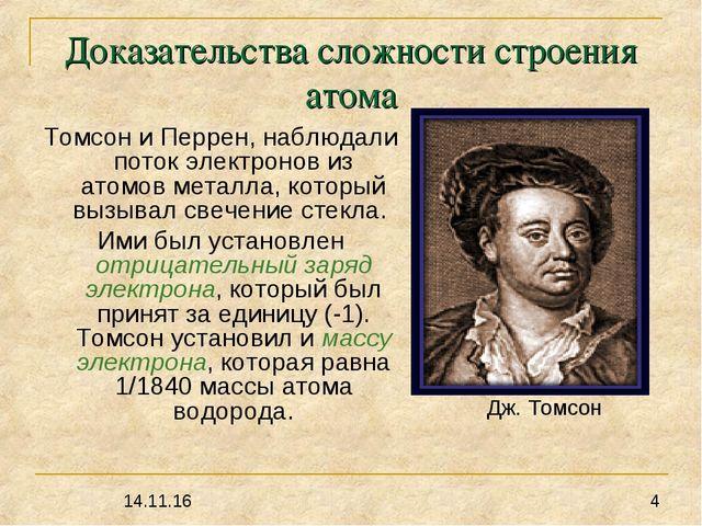 Доказательства сложности строения атома Томсон и Перрен, наблюдали поток элек...