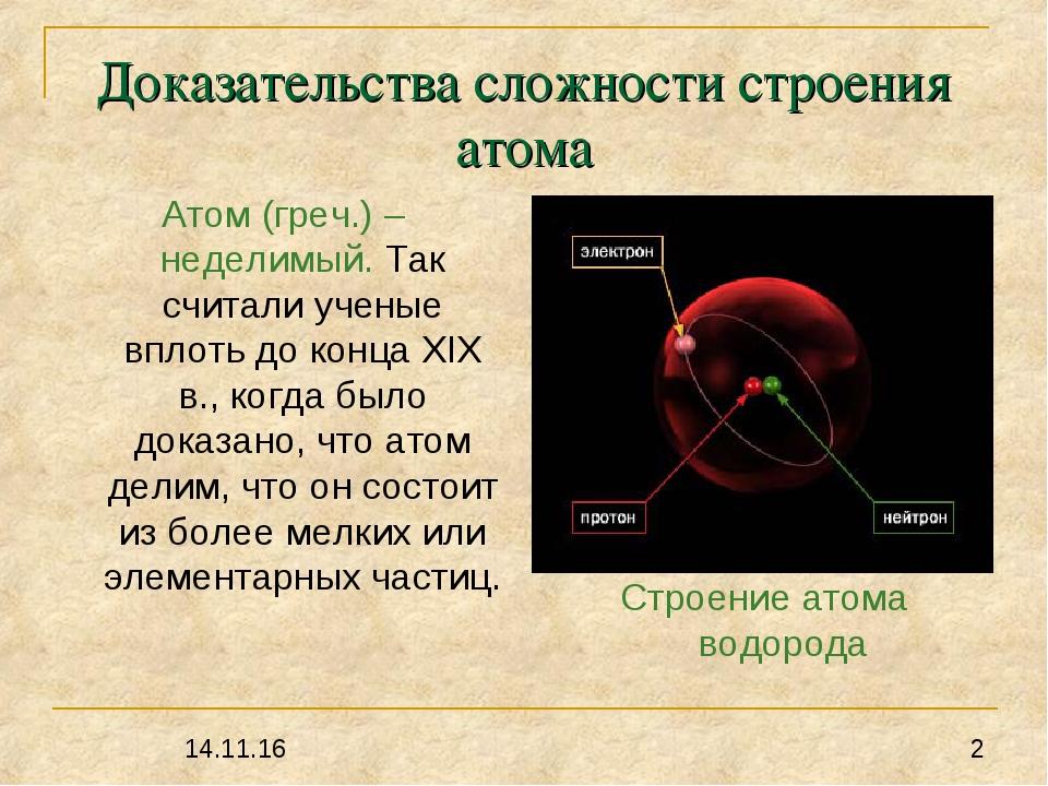 Доказательства сложности строения атома Атом (греч.) – неделимый. Так считали...