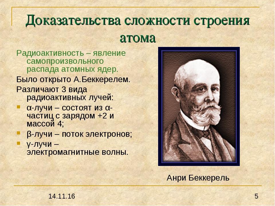 Доказательства сложности строения атома Радиоактивность – явление самопроизво...