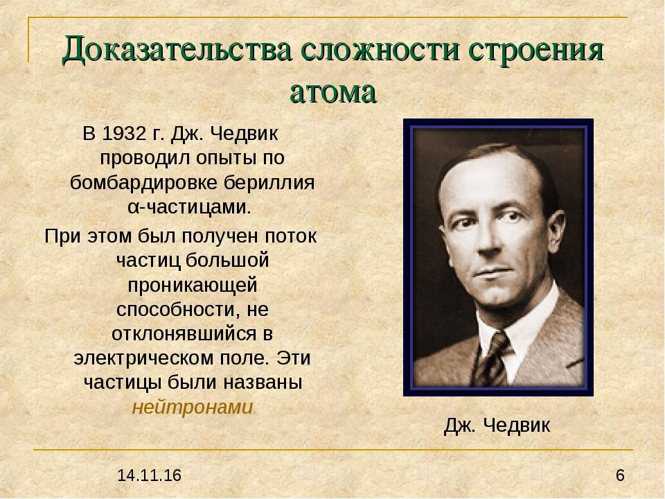 Доказательства сложности строения атома В 1932 г. Дж. Чедвик проводил опыты п...