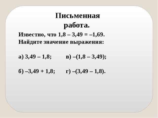 Известно, что 1,8 – 3,49 = –1,69. Найдите значение выражения: а) 3,49 – 1,8;...