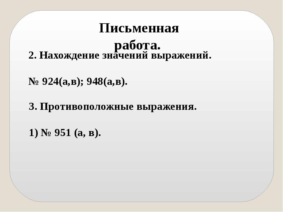 2. Нахождение значений выражений. № 924(а,в); 948(а,в). Письменная работа. 3....