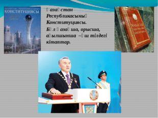 Қазақстан Республикасының Конституциясы. Бұл қазақша, орысша, ағылшынша –үш