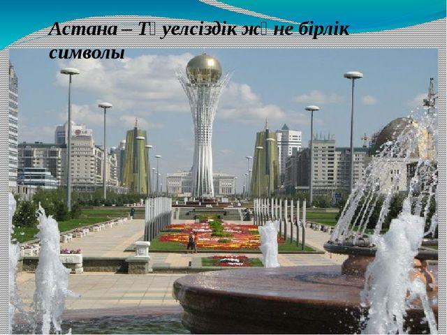 www.ZHARAR.com Астана – Тәуелсіздік және бірлік символы