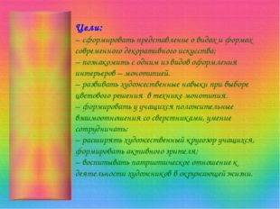 Цели: – сформировать представление о видах и формах современного декоративног