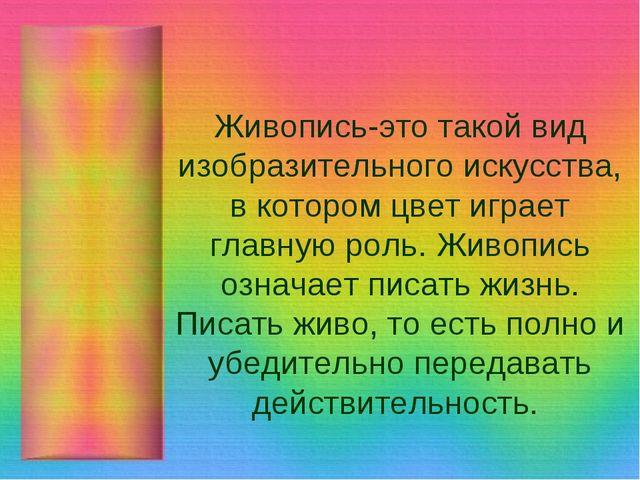 Живопись-это такой вид изобразительного искусства, в котором цвет играет глав...