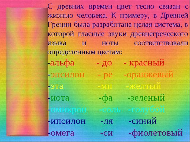 С древних времен цвет тесно связан с жизнью человека. К примеру, в Древней Гр...