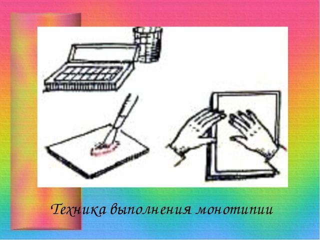 Техника выполнения монотипии