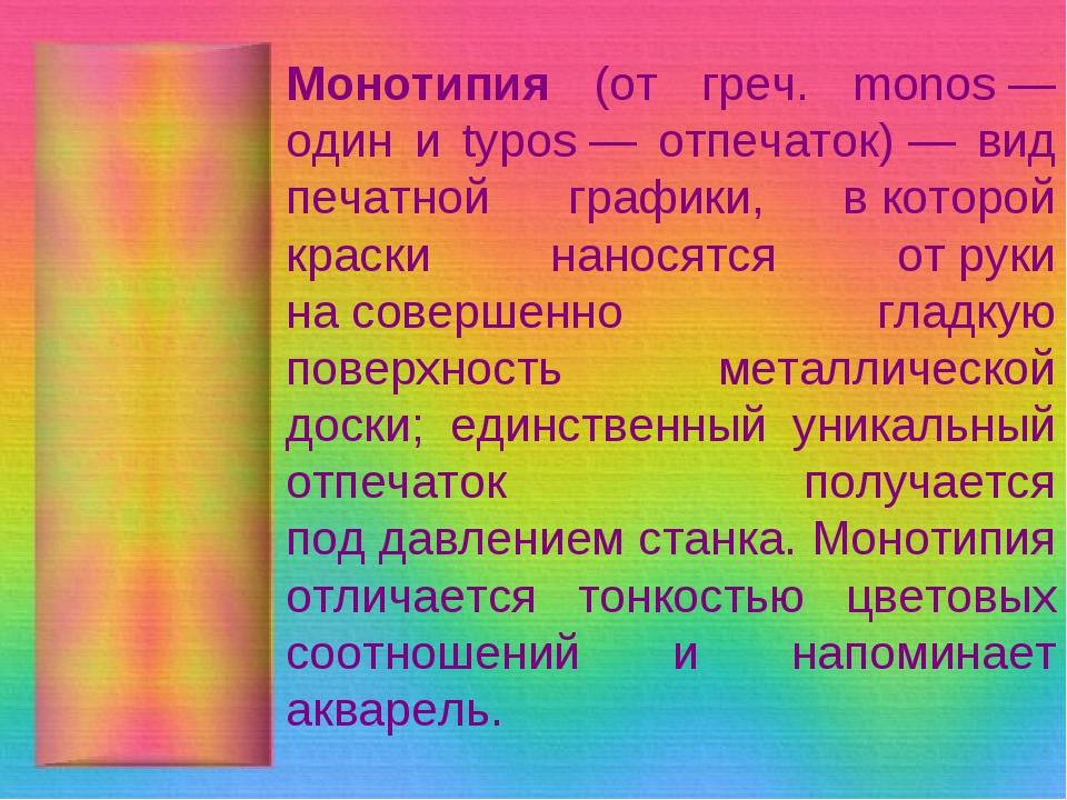 Монотипия (от греч. monos— один и typos— отпечаток)— вид печатной графики,...