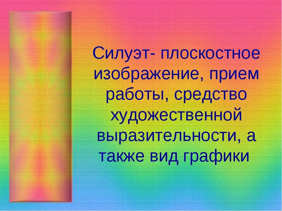 Силуэт- плоскостное изображение, прием работы, средство художественной вырази...