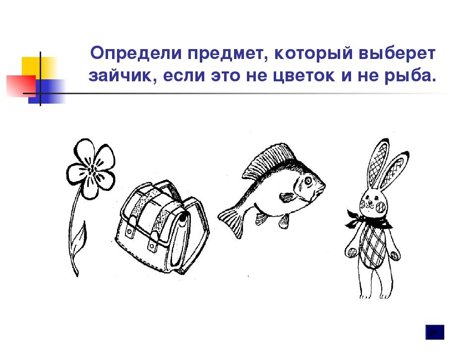Определи предмет, который выберет зайчик, если это не цветок и не рыба.