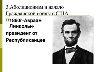 3.Аболиционизм и начало Гражданской войны в США. 1860г-Авраам Линкольн- прези