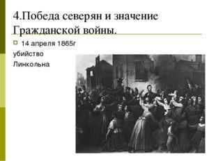 4.Победа северян и значение Гражданской войны. 14 апреля 1865г убийство Линко