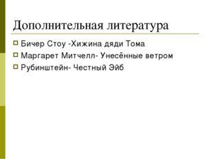 Дополнительная литература Бичер Стоу -Хижина дяди Тома Маргарет Митчелл- Унес