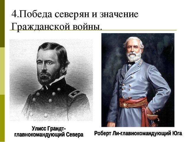 4.Победа северян и значение Гражданской войны.