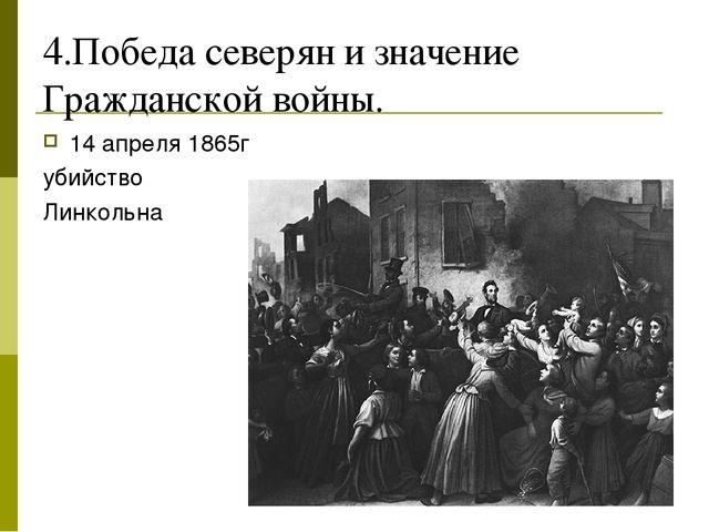 4.Победа северян и значение Гражданской войны. 14 апреля 1865г убийство Линко...